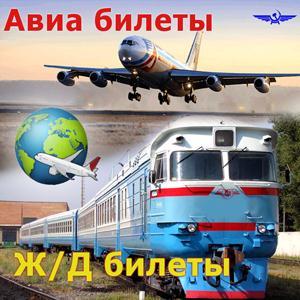 Авиа- и ж/д билеты Горняцкого