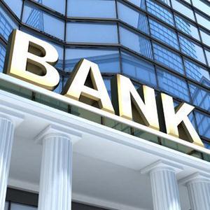 Банки Горняцкого