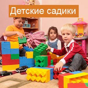 Детские сады Горняцкого