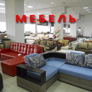 Магазины мебели Горняцкого