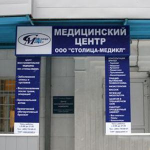 Медицинские центры Горняцкого