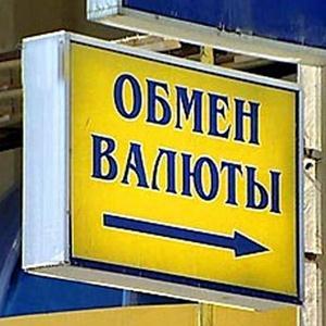 Обмен валют Горняцкого