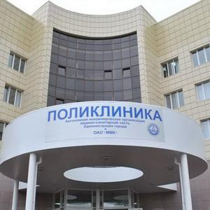 Поликлиники Горняцкого