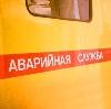 Аварийные службы в Горняцком