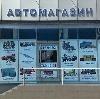 Автомагазины в Горняцком