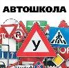 Автошколы в Горняцком