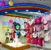 Детские магазины в Горняцком