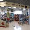 Книжные магазины в Горняцком