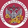 Налоговые инспекции, службы в Горняцком