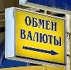 Обмен валют в Горняцком