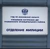 Отделения полиции в Горняцком