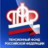 Пенсионные фонды в Горняцком