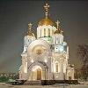 Религиозные учреждения в Горняцком
